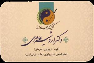 تماس با متخصص طب سوزنی اصفهان